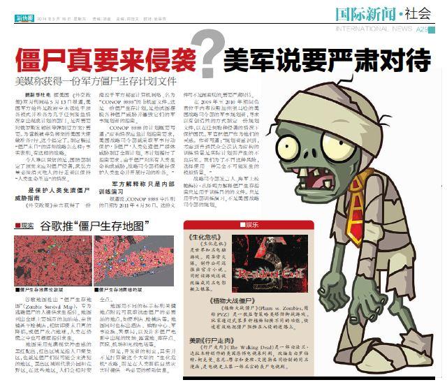 20140516_Zhengzhou Evening News - Zombis