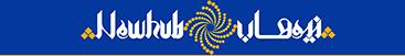 Newhub Shafaqna - Logo
